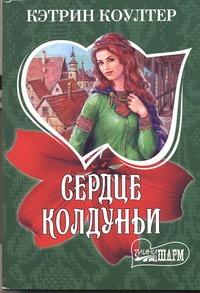 Коултер К. - Сердце колдуньи обложка книги