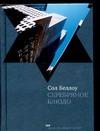 Беллоу С. - Серебряное блюдо обложка книги