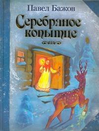 Бажов П.П. - Серебряное копытце обложка книги