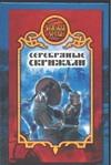 Олейник В. - Серебряные скрижали' обложка книги