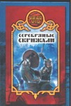 Олейник В. - Серебряные скрижали обложка книги