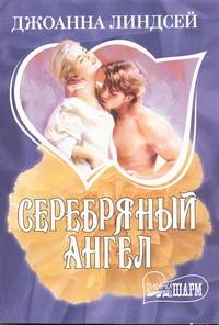 Серебряный ангел Линдсей Д.