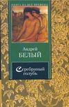 Белый Андрей - Серебряный голубь обложка книги