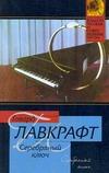 Лавкрафт Г. - Серебряный ключ обложка книги