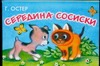 Остер Г. Б. - Середина сосиски обложка книги