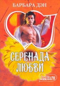 Дэн Барбара - Серенада любви обложка книги