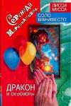 Лисси Мусса - Серенада Марципановна, Дракон и ОК'сЮМОРон обложка книги