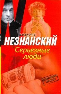 Незнанский Ф.Е. - Серьезные люди обложка книги