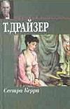 Драйзер Т. - Сестра Керри обложка книги
