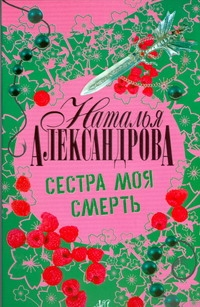 Сестра моя смерть Александрова Наталья