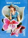 Бэлоу М. - Сети любви' обложка книги