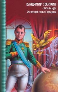 Свержин В. - Сеятель бурь. Железный сокол Гардарики обложка книги