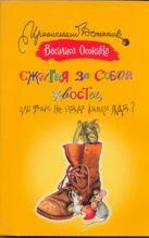 Осокина Василиса - Сжигая за собой хвосты, или Вам не надо каплю яда?' обложка книги