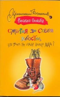Осокина Василиса - Сжигая за собой хвосты, или Вам не надо каплю яда? обложка книги