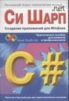 Лабор В.В. - Си Шарп. Создание приложений для Windows обложка книги