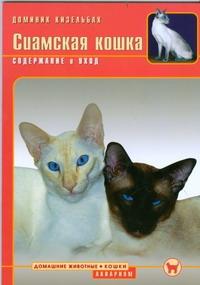 Сиамская кошка обложка книги