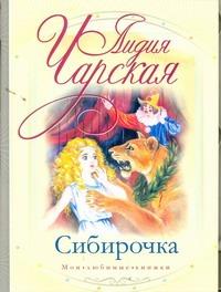 Чарская Л.А. - Сибирочка обложка книги