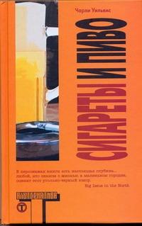Чак Уильямс - Сигареты и пиво обложка книги
