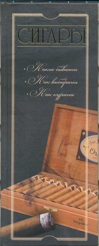 Свириденко Е.В. - Сигары обложка книги