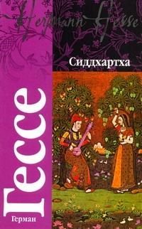 Гессе Г. - Сиддхартха обложка книги