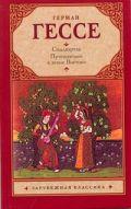 Сиддхартха. Путешествие к земле Востока