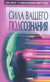 Орлова Л. - Сила вашего подсознания.Ваш мозг и подсознание могут все обложка книги