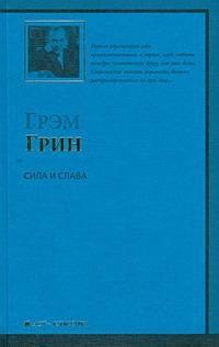 Грин Г. - Сила и слава обложка книги