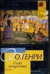 О. Генри - Сила искусства обложка книги