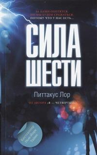 Лор Питтакус - Сила шести обложка книги