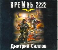 Силлов Димитрий - Аудиокн. Силлов. Кремль 2222 Юг обложка книги