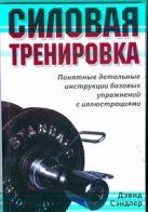 Сэндлер Дэвид - Силовая тренировка' обложка книги
