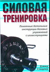 Сэндлер Дэвид - Силовая тренировка обложка книги