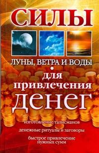 Погребняк А. - Силы Луны, Ветра и Воды для привлечения денег обложка книги
