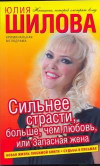Шилова Ю.В. Сильнее страсти, больше, чем любовь, или Запасная жена
