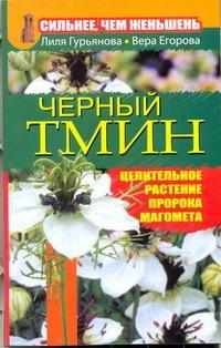 Гурьянова Лиля - Сильнее, чем женьшень. Черный тмин обложка книги