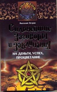 Эстрин А. - Сильнейшие заговоры и заклинания на деньги, успех, процветание обложка книги