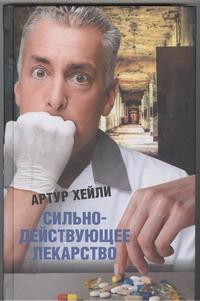 Хейли А. - Сильнодействующее лекарство обложка книги