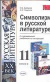 Еремина О.А. - Символизм в русской литературе. 11 класс обложка книги