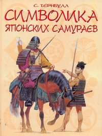 Символика японских самураев обложка книги