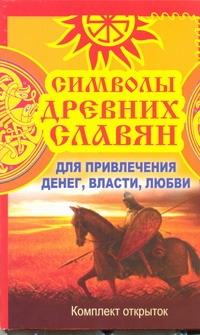 Волопас Николай - Символы древних славян для привлечения денег, власти, любви обложка книги