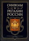 - Символы и регалии России обложка книги