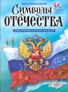 Кузнецов А.П. - Символы Отечества' обложка книги