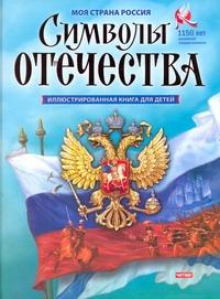 Кузнецов А.П. - Символы Отечества обложка книги