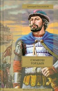 Балашов Д.М. - Симеон Гордый обложка книги