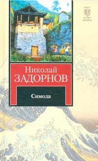 Задорнов Н.П. - Симода обложка книги