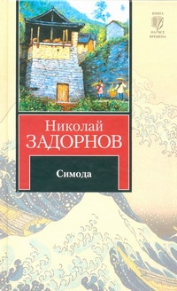 Симода Задорнов Н.П.