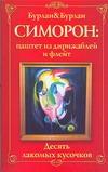 Симорон: паштет из дирижаблей и флейт. Десять лакомых кусочков обложка книги