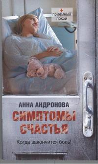 Андронова А.А. - Симптомы счастья обложка книги