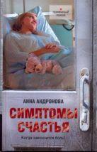 Андронова А.А. - Симптомы счастья' обложка книги