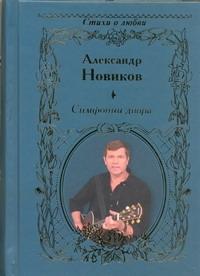 Новиков А.В. - Симфонии двора обложка книги